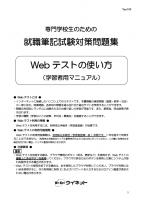 就職筆記試験対策問題集Webテストの学習者マニュアル