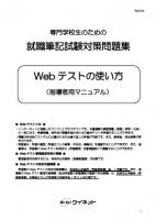 就職筆記試験対策問題集Webテストの指導者マニュアル