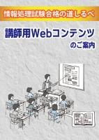 講師用Webコンテンツ
