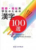 IE0251漢字100選_表紙