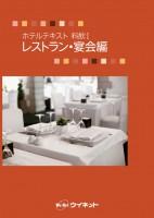 ホテル_レストラン・宴会_表紙
