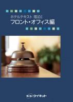 ホテル_フロント・オフィス_表紙