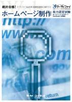 MC5161絶対合格!ホームページ制作能力認定試験