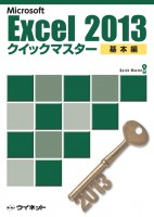 Excel2013基本