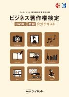 著作権BASIC初級_表紙