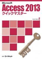 Access2013クイックマスター