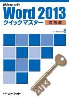 Word2013クイックマスター応用編