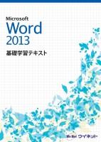 Word2013基礎学習テキスト