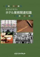 ホテル_業務関連知識_表紙