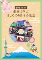 日本の生活_表紙