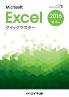 Excel2016基本_表紙
