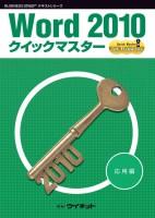 Word2010応用編