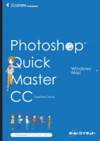 PhotoshopQMCC_表紙