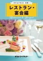 レストラン・宴会編_03