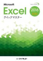 Excel2016応用_表紙