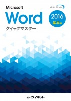 Word2016基本_表紙