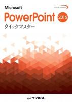 PowerPoint2016_表紙