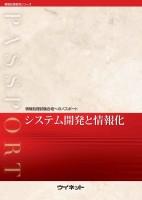 C03Dシステム開発と情報化_表紙
