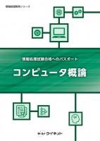 CA0101コンピュータ概論_表紙