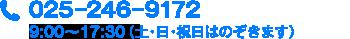 025-246-9172営業時間9:00~17:30(土・日・祝日はのぞきます)