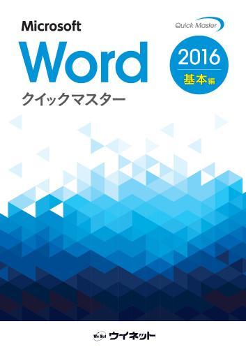 Word2016クイックマスター<br><基本編>