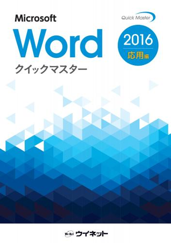 Word2016クイックマスター<br><応用編>