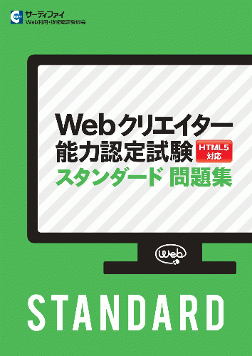Webクリエイター能力認定試験ス...