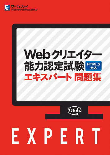 Web クリエイター 能力 認定 試験 サンプル問題(HTML5対応版)|Webクリエイター能力認定試験|資格検...