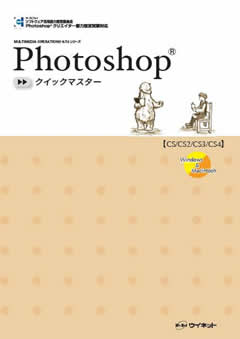 Photoshop&reg;クイックマスター<br>【CS/CS2/CS3/CS4】<br>Windows&Macintosh