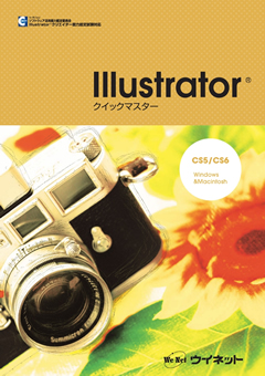 Illustrator&reg;クイックマスター<br>【CS5/CS6】<br>Windows&Macintosh